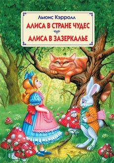Алиса в стране чудес краткое содержание по главам