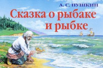 Сказка о рыбаке и рыбке краткое содержание