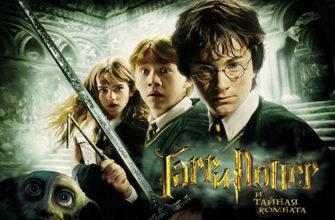 """""""Гарри Поттер и Тайная комната"""" краткое содержание"""