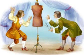 «Новое платье короля» краткое содержание