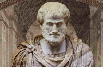 Аристотель краткая биография для детей