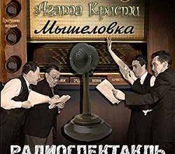 Агата Кристи Мышеловка краткое содержание
