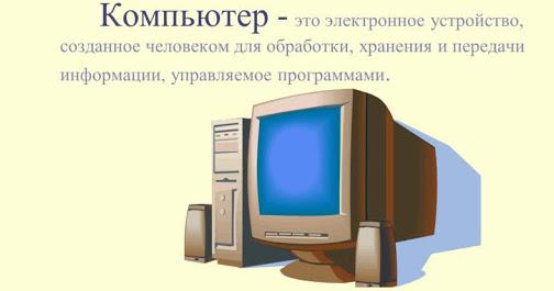 сообщение о компьютере