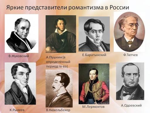 представители романтизма в литературе россии