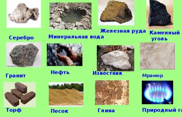что делают из полезных ископаемых
