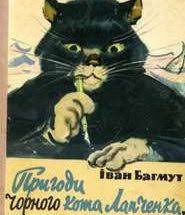 """""""Пригоди чорного кота Лапченка"""" краткое содержание"""