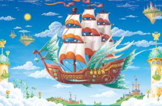 летучий корабль главные герои