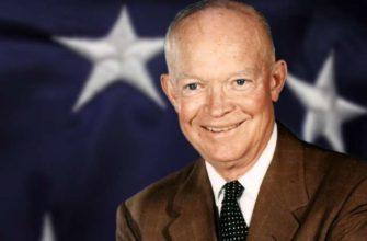 Дуайт Эйзенхауэр краткая биография и интересные факты