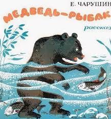медведь рыбак краткое содержание чарушин