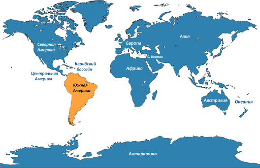 особенности Южной Америки