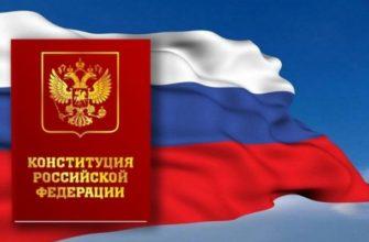 Сообщение о конституции Российской Федерации