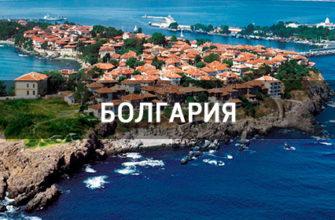 описание болгарии по плану