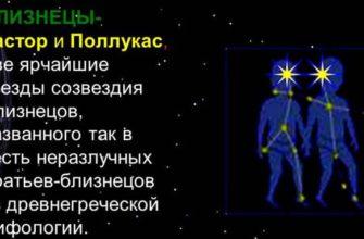 Сообщение о созвездии Близнецы