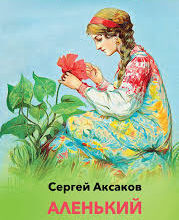 аленький цветочек чему учит сказка