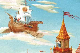план сказки летучий корабль