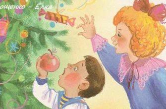 зощенко елка главная мысль рассказа