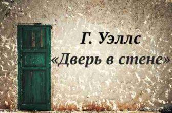 «Дверь в стене» краткое содержание