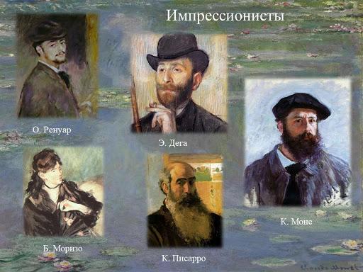 представители импрессионизма