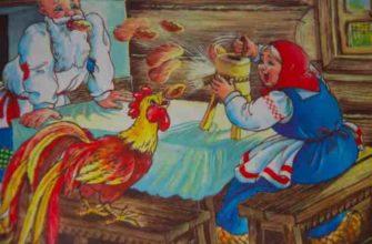 Петушок Золотой гребешок и жерновцы читательский дневник